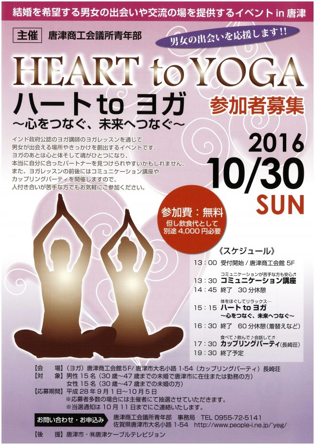 heart_to_yoga 1.jpg